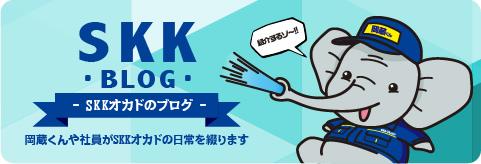 SKKオカドのブログ